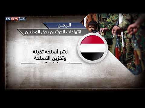 انتهاكات الحوثيين بحق اليمنيين  - نشر قبل 9 ساعة