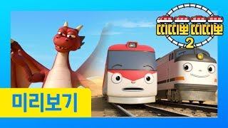TITIPO TITIPO Season2 Preview L Episode #2 Titipo Meets Huge Dragon In The Desert L Trains For Kids