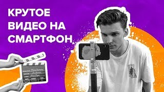 Как снять КРУТОЕ видео на смартфон?