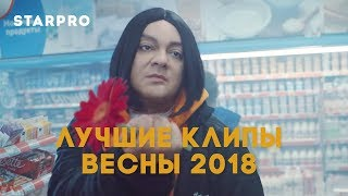 Лучшие клипы весны 2018