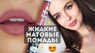 лУЧШИЕ МАТОВЫЕ ПОМАДЫТОП 5: Заказ с Randewoo.ru  Секреты нанесения, лайфхаки и любимые бренды