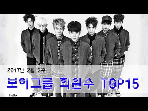 보이그룹 팬카페 회원수 TOP15 2월 3주차