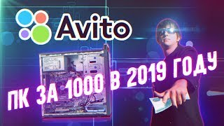Компьютер за 1000 рублей в 2019 году - Приключения с АВИТО