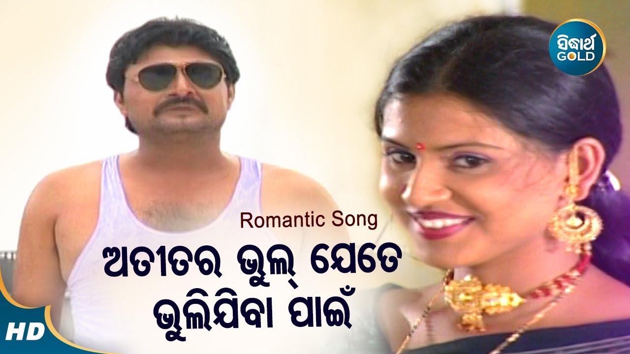 Atitara Bhul Jete Bhuli Jiba Pain - Sad Album Song   Bikash Das   Mithi,Suraj Mishra   Sidharth Gold