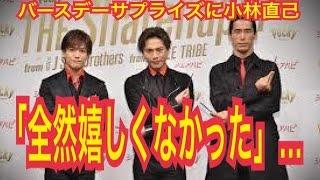 【三代目JSB】ポッキーの日小林直己バースデーサプライズにツンデレ!?...