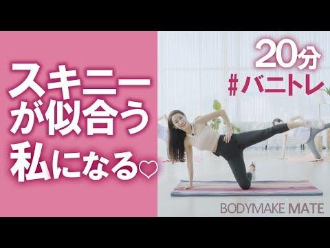 【バニトレ】下半身痩せエクササイズ!スキニーが似合う私になる (20min)  hip and legs work out