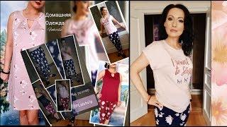 #Одежда для Дома от #FABERLIC - Что с Ней СТАЛО После Стирки #НатальяПетрова