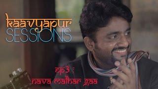 Kaavyapur Sessions - Ep3 featuring Adarsh Shinde - Nava Malhar Gaa [ Marathi Song ]