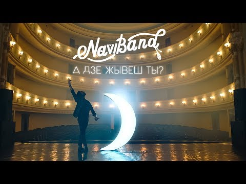 NaviBand - А дзе жывеш ты? (4 декабря 2017)