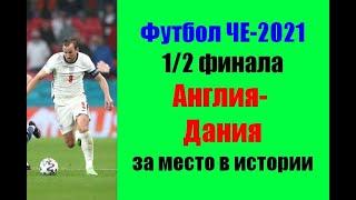 Футбол ЧЕ 2021 1 2 финала Англия Дания За место в финале