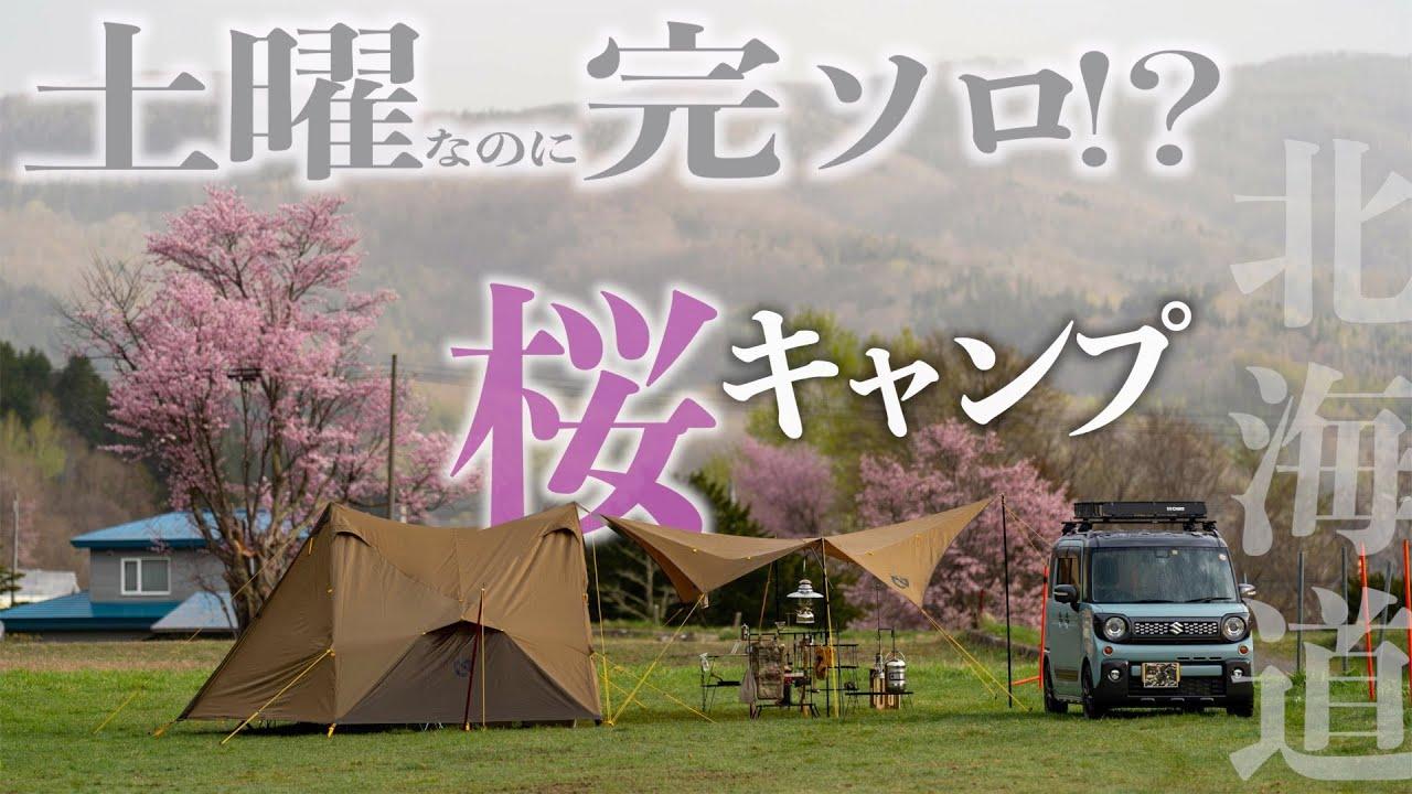 土曜日なのに広大な敷地を貸切キャンプ~北海道壮瞥町 オロフレキャンプ場~(2021年ガイド本初掲載)