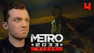 Прохождение Metro 2033: Redux - #4 Старая война