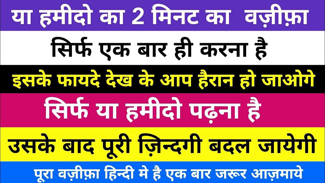 या हमीदो पढ़ने की फ़ज़ीलत    Ya Hameedo ka powerful wazifa in Hindi