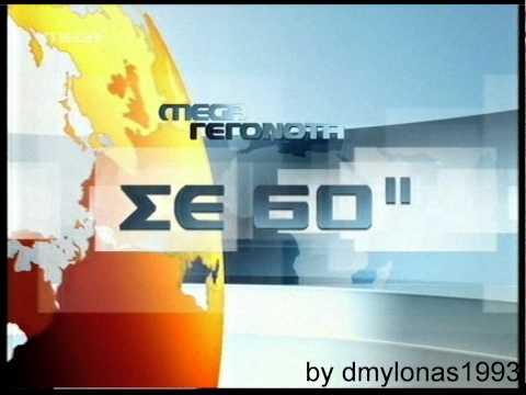 "Greek Mega Channel ""News in a minute"" Ident 2004-2012 16:9"