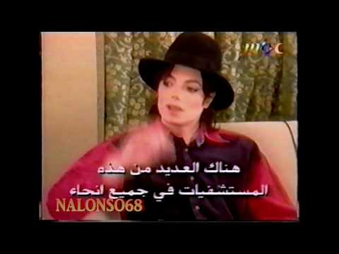 Michael Jackson - Interview with Arabic TV Channel MBC, 1995