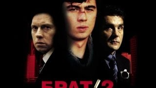 Агата Кристи Секрет. Саундтрек к фильму брат 2.