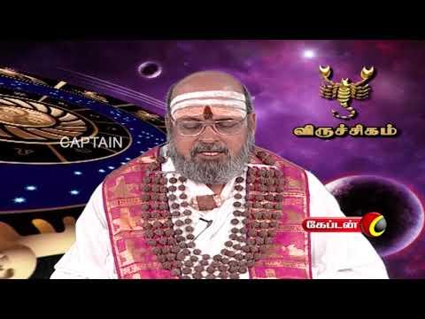 19.07.2019   இன்றைய ராசிபலன்   Indraya Rasi Palan   Daily rasi palan   #ராசிபலன்    Like: https://www.facebook.com/CaptainTelevision/ Follow: https://twitter.com/captainnewstv Web:  http://www.captainmedia.in
