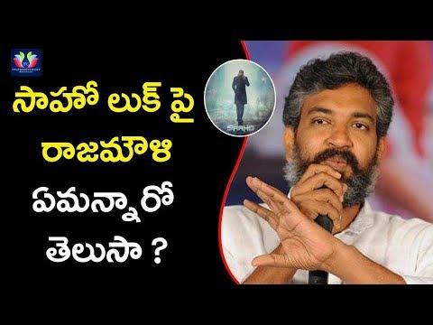 S.S.Rajamouli Shocking Comments On Prabhas first look || Saaho Movie || Telugu Full Screen