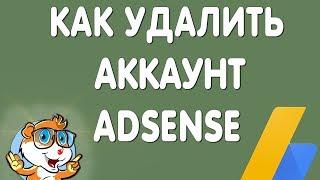 Как Удалить Аккаунт Аdsense в 2019