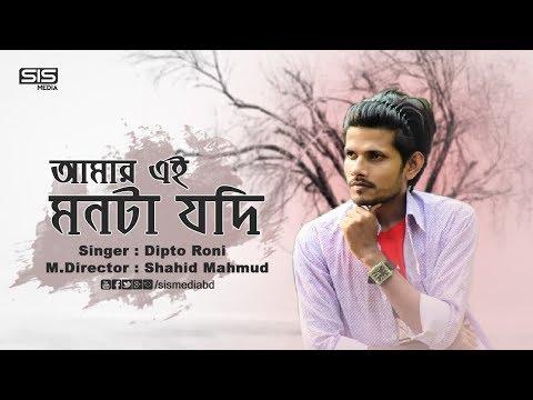 Amar Ei Monta   Dipto Roni   Bangla New Song   Ekla Mon   Lyric Video   SIS Media