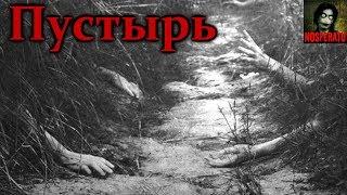 Истории на ночь - Пустырь