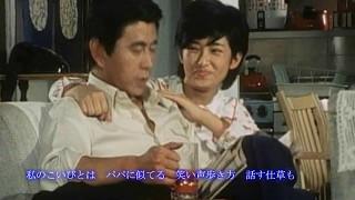 TBSドラマ「顔で笑って」主題歌、シングル「禁じられた遊び」B面曲.