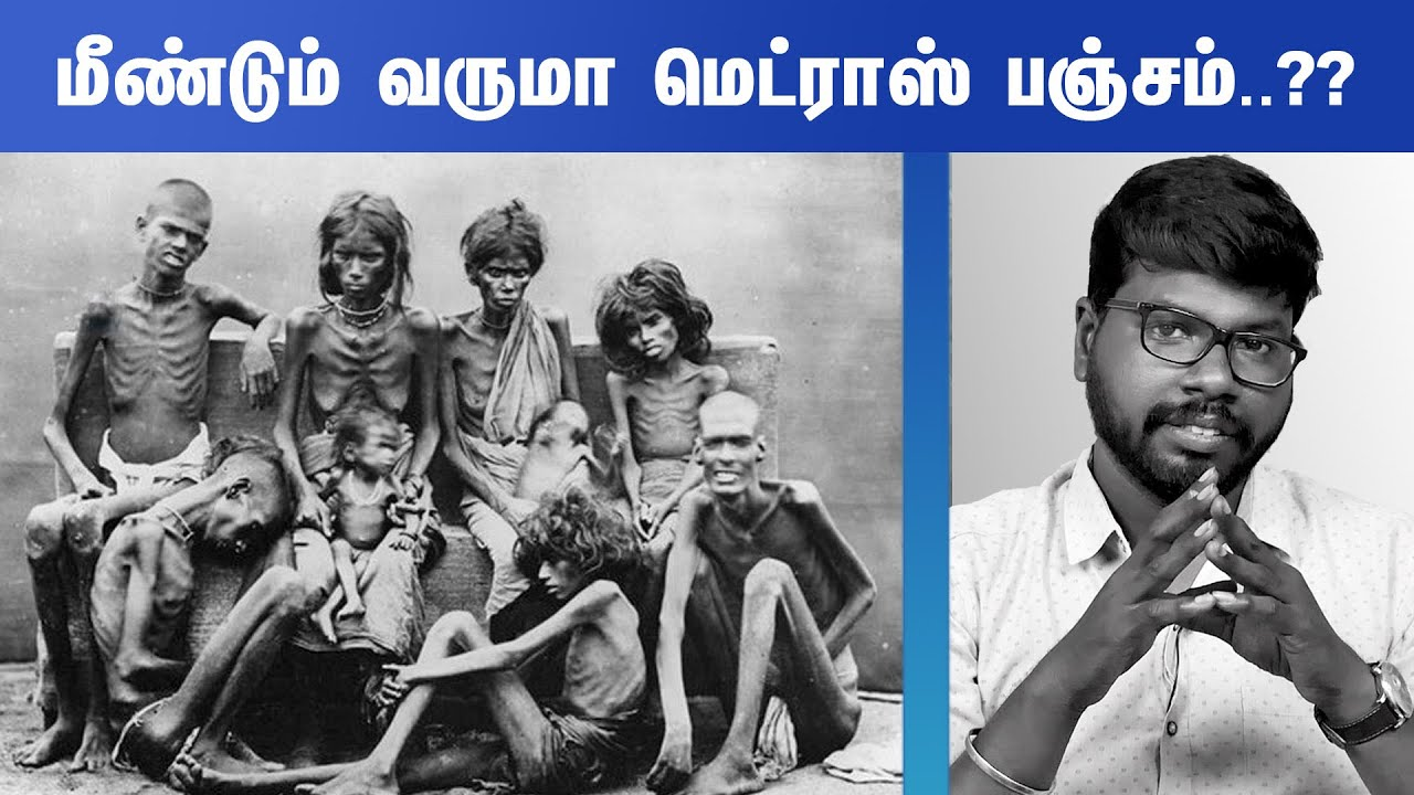 Download மதராஸை உலுக்கிய பஞ்சம் திரும்புமா?  | The Great Madras Famine | Big Bang Bogan