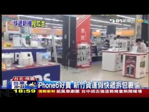 新竹貨運快遞私聘「隨車員」 偷iPhone6包裹
