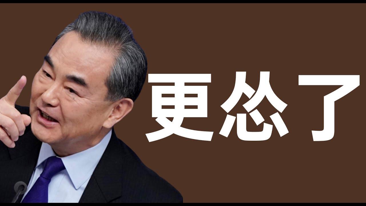 """王毅居然说出""""拒绝脱钩"""",近乎哀求美国不要离开,但美国不会回头了,一切都晚了"""