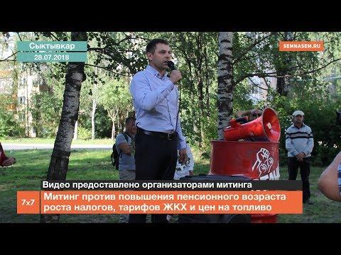 Сыктывкар: Митинг против повышения пенсионного возраста  роста налогов, тарифов ЖКХ и цен на топливо