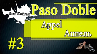 How to dance Appel in Paso Doble #3 | Аппель. Пасодобль | EasyBallroom