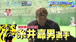 糸井嘉男の2018キャンプお茶目なシーン💗 thumbnail