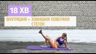 СТРОЙНЫЕ НОГИ упражнения для похудения ног и бедер