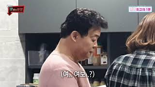 [최고의 1분/맛남의 광장] 소유진, 잔소리쟁이 백종원 고발! (ft. 백종원 집 공개) / Delicious Rendezvous
