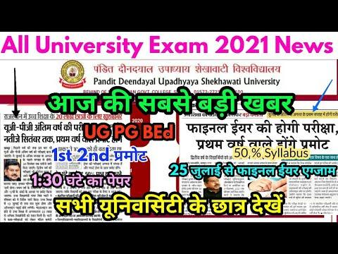 All University Exam 2021 Promote News | College Exam Big Update | UG PG BEd Exam News | UGC Update