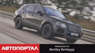 видео Bentley Bentayga 2016 — быстрый