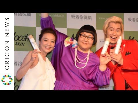 西川史子、悪夢に悩む日々「やっぱり独り身のストレスが」 ジェイ・ウォーカー新製品『モッチスキン吸着泡洗顔』PRイベント