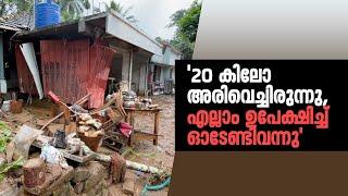 '20 കിലോ അരിവെച്ചിരുന്നു, എല്ലാം ഉപേക്ഷിച്ച് ഓടേണ്ടിവന്നു'   Mathrubhumi.com   Koottickal Landslide