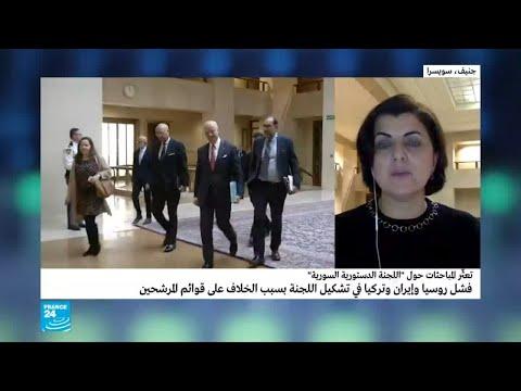 فشل تشكيل لجنة صياغة دستور سوريا الجديد سببه خلاف على قوائم المرشحين  - نشر قبل 3 ساعة
