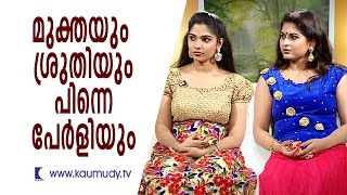 Muktha , Sruthi Lakshmi finds it difficult to answer Pearly | Kaumudy TV