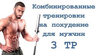 Комбинированные тренировки на похудение для мужчин (3 тр)