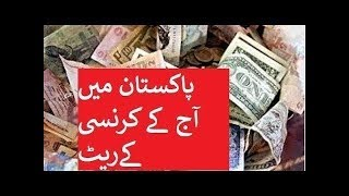 Today currency rate ||currency rate today ||OPEN MARKET CURRENCY RATES IN PAKISTAN 7/31/2018