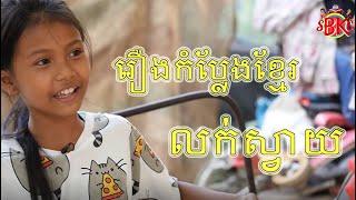 Khmer Kid Comedy _ Mango _ Learn English|SBKC 18th|