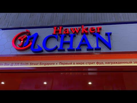 Hawker CHAN, One Michelin Star