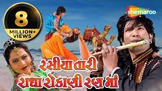Rasiya Tari Radha Rokani Rann Ma | Full Gujarati Movie | Vikram Thakor | Mamta Soni
