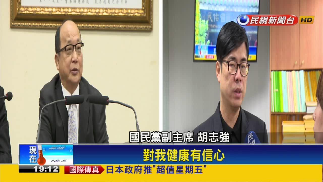 黨職併公職胡志強喊冤 綠委:轉移焦點-民視新聞 - YouTube