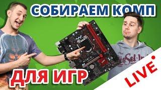 СОБИРАЕМ ИГРОВОЙ КОМП за $1200 ➔ СТРИМ LIVE