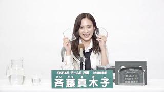 AKB48 49thシングル 選抜総選挙 アピールコメント SKE48 チームE所属 斉...