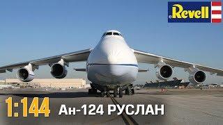 Ан-124 Руслан :: 1/144 :: Revell :: Распаковка и обзор