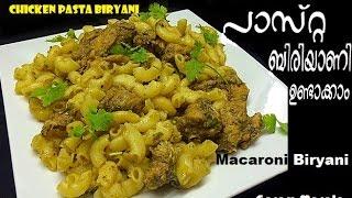 Chicken Pasta Biryani മക്രോണി ബിരിയാണി / പാസ്റ്റ ബിരിയാണി